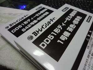 Dsc08045