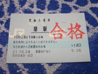 cimg4354_ed.jpg