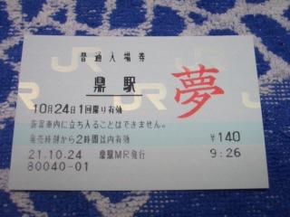 cimg4358_ed.jpg
