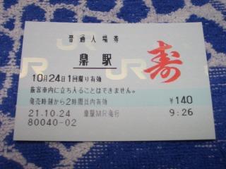 cimg4360_ed.jpg