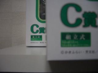 cimg5889_ed.jpg